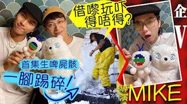 193坤哥交換吉祥物公仔 格仔Mike出口術:借嚟玩吓得唔得? | 蘋果日報