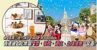 【Disneyland優惠】香港迪士尼樂園門票、餐飲、酒店、生日優惠一文看!