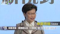 林鄭月娥:要更新大香港小香港心態 深圳沒有看低香港