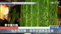 北京再封鎖!南京疫情殃及多省