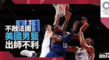 東京奧運︱美國男籃出師不利 76:83不敵法國 - 香港體育新聞 | 即時體育快訊 | 最新體育消息 - am730