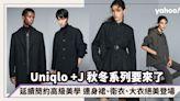 Uniqlo +J秋冬系列要來了!延續簡約高級美學 黑白恤衫、連身裙、衛衣、大衣絕美登場