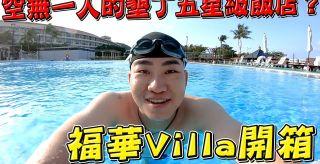 【Joeman】空無一人的墾丁五星級飯店?福華渡假Villa開箱!