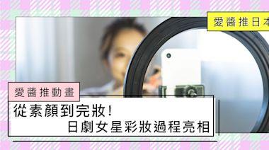 日劇《打扮的戀愛是有理由的》女主角打破常識!妝前素顏上Youtube大秀彩妝過程 | 愛醬推日本 | 妞新聞 niusnews