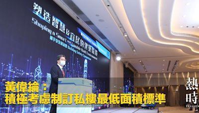 黃偉綸:積極考慮制訂私樓最低面積標準