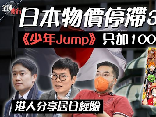 全球樓行︱日本物價停滯30年 《少年Jump+》加約100Yen 香睿剛︰日本舊同學人工差三倍 | 蘋果日報