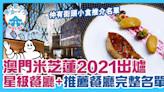 澳門米芝蓮2021出爐|18間摘星餐廳+9間街頭小食推介!附米芝蓮餐盤餐廳 | 澳門美食 | GOtrip.hk