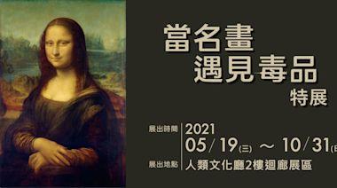 關懷人文社會環境與動物保育議題 科博館推出「當名畫遇見毒品特展」與「南安小熊安在否特展