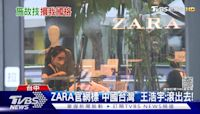ZARA官網標「中國台灣」 王浩宇:滾出去!