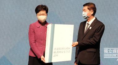 【國安教育日】承諾推動國安工作 林鄭:確保管治權在愛國者手中 | 獨媒報導 | 香港獨立媒體網