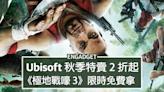 Ubisoft 秋季特賣 2 折起!《極地戰嚎 3》限時免費拿