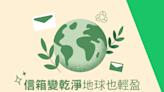 【6/5世界環境日】減少碳足跡,退訂電子報是一件很環保的事