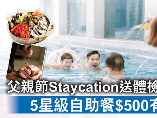 精明消費 父親節Staycation送體檢健身班 5星級自助餐$500有找 - 晴報 - 時事 - 要聞