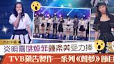 【TVB節目巡禮】炎明熹姚焯菲等《聲夢》學員受重用 《青春本我》《聲夢傳奇2》陸續登場 - 香港經濟日報 - TOPick - 娛樂
