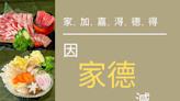 【德家日式燒肉店】六周年店慶限定身份證優惠(即日起至31/08)