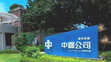 中鋼公司調整110年8月份盤價