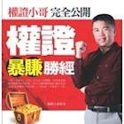 二手書博民逛書店 《權證小哥完全公開權證暴賺勝經》 R2Y ISBN:986728349X