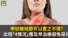 甲狀腺結節可以置之不理?出現「4情況」應及早治療避免惡化