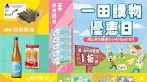 【一田百貨】一田購物優惠日 網上率先賣(21/04-02/05)