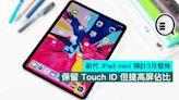 新代 iPad mini 預計3月發佈,保留 Touch ID 但提高屏佔比 - Qooah