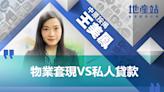 物業套現VS私人貸款 - 香港經濟日報 - 地產站 - 專家站
