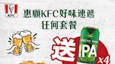 【KFC】買外送速遞套餐送啤酒4罐(25/02-10/03)