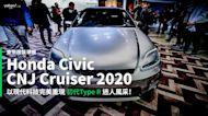 【新車速報】數位科技下的復古新浪潮!Honda以Civic CNJ Cruiser 2020重新詮釋初代Type R!
