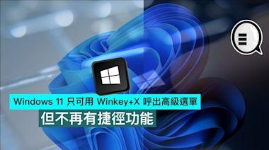 Windows 11 只可用 Winkey+X 呼出高級選單,但不再有捷徑功能