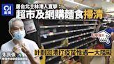 台灣疫情|港人直擊市況:超市麵食被掃清 考慮回港打疫苗