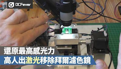 還原最高感光力!高人出激光移除拜爾濾色鏡 - DCFever.com