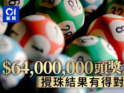 六合彩6400萬頭獎攪珠今晚進行 攪出號碼有得對