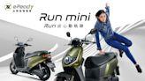 Run出心動軌跡! 台鈴智慧電車eReady Run mini新車上市