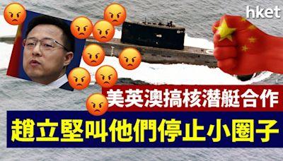 【AUKUS】美英澳搞核潛艇合作 趙立堅叫他們停止小圈子 - 香港經濟日報 - 中國頻道 - 國情動向