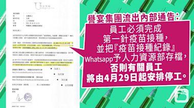 譽宴兇員工 唔打針無得撈 團體斥林鄭為谷數毀人飯碗 | 蘋果日報