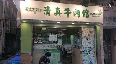 疫情工商|清真牛肉館2,880萬沽九龍城總舖 31年勁賺逾10倍 | 蘋果日報