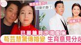 苟芸慧傳婚變|與陸漢洋生育話題有分歧 已搬離貝沙灣愛巢 | 娛樂 | Sundaykiss 香港親子育兒資訊共享平台