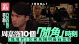 律政強人|周嘉洛零對白一樣交足戲 重溫十個TVB「閒角」足跡