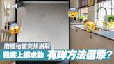 廚櫃枱面突然崩裂 租客上網求還原方法 網民搞笑回應:媽咪麵加膠水 - 香港經濟日報 - 地產站 - 地產新聞 - 人物/專題