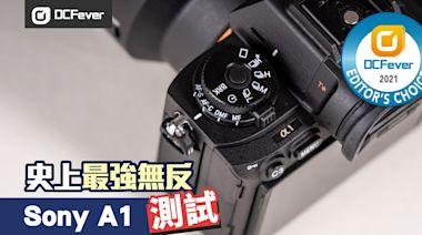 測試 史上最強全片幅無反 Sony A1 - DCFever.com