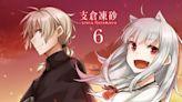 【書訊】台灣角川 11 月漫畫、輕小說新書《喜歡的偶像居然變成了公認的跟蹤狂》等作