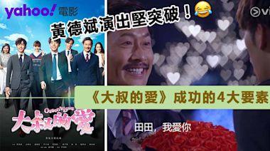 ViuTV《大叔的愛》完勝近期港劇的四大爆點