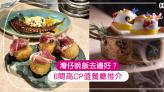 灣仔美食推介〡6間高CP值西餐廳、中菜、蛋糕店、早餐店 | Cosmopolitan HK