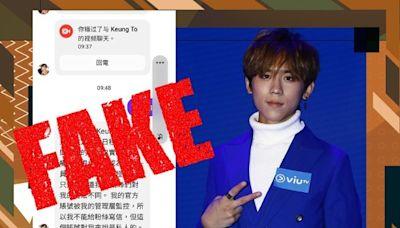 遭冒認邀粉絲玩視像 姜濤:請大家小心!