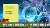 「免疫力」是對抗癌症的精準武器!研究:靈芝蛋白 GMI 能啟動免疫系統、殺死癌細胞