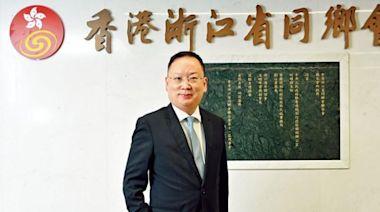 【專訪】浙聯會設服務中心 增地區工作補裂痕 | 星島日報