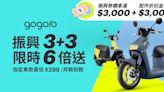 Gogoro推振興「3+3限時6倍送」、憑三倍券購車滿額加碼最高3千配件折扣金!