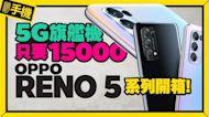 高CP!OPPO Reno5、Reno5 Pro 5G開箱|實測相機五大升級功能