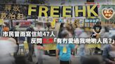 47民主派被控︱市民冒雨寫信給47人 反問北京:有冇愛過我哋啲人民? | 蘋果日報