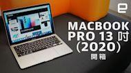 13 吋 MacBook Pro 2020 開箱|Engadget 中文版