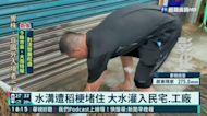 台中烏日屋塌婦受困 泥水沖入民宅
